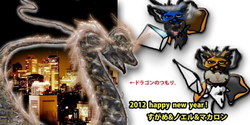 newyear-2012.jpg