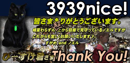 ぴーすけ君さま3939nice!.jpg